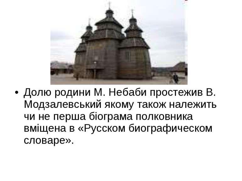 Долю родини М. Небаби простежив В. Модзалевський якому також належить чи не п...