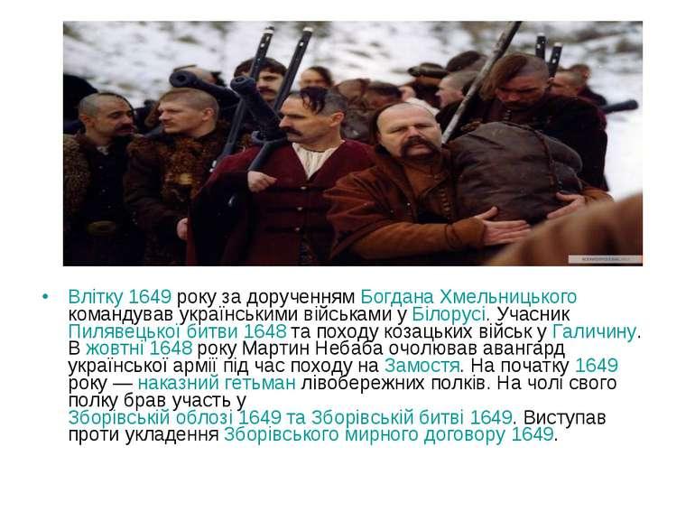Влітку 1649 року за дорученням Богдана Хмельницького командував українськими ...