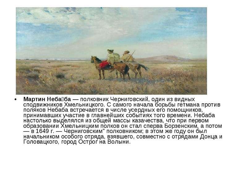 Мартин Неба ба — полковник Черниговский, один из видных сподвижников Хмельниц...