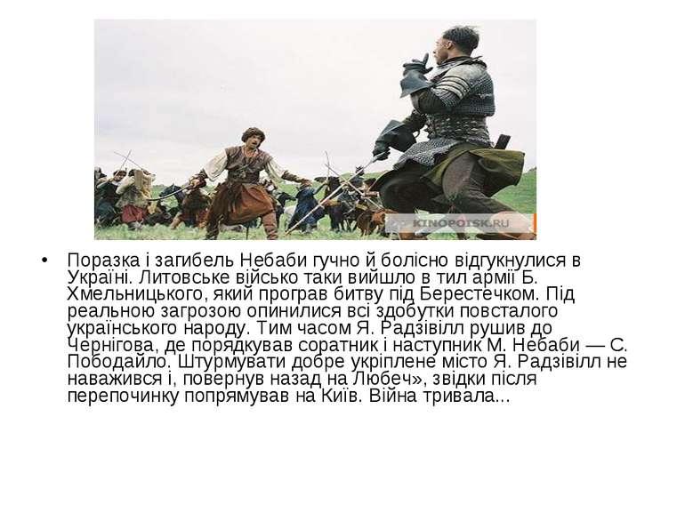 Поразка і загибель Небаби гучно й болісно відгукнулися в Україні. Литовське в...