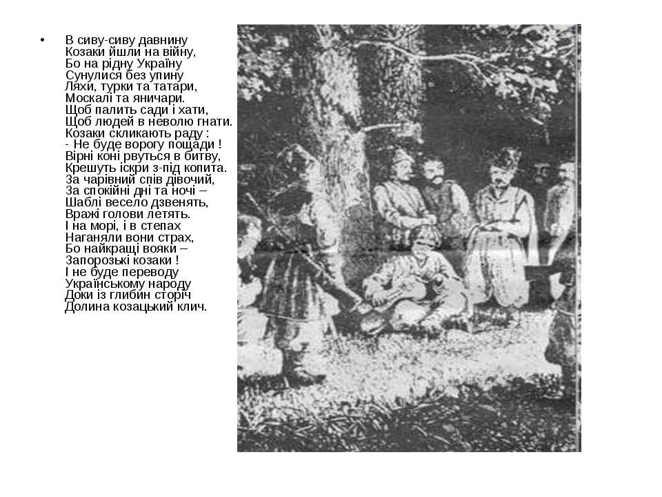 В сиву-сиву давнину Козаки йшли на війну, Бо на рідну Україну Сунулися без уп...
