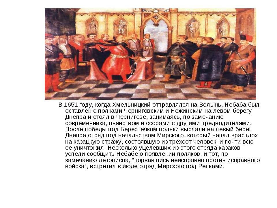 В 1651 году, когда Хмельницкий отправлялся на Волынь, Небаба был оставлен с п...