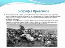 Біографія Кривоноса Макси м Кривоні с (? — 1648) — козацький ватажок, лисянсь...
