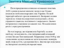 Звитяга Максима Кривоноса  Після придушення селянсько-козацьких повстан...