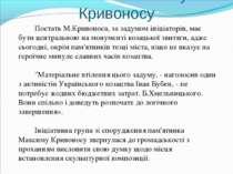Пам`ятник Максиму Кривоносу Постать М.Кривоноса, за задумом ініціаторів, має ...