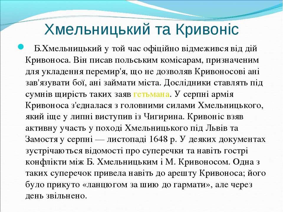 Хмельницький та Кривоніс Б.Хмельницький у той час офіційно відмежився від ...