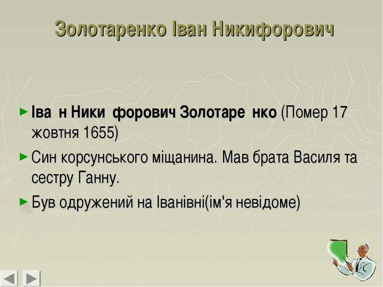 Золотаренко Іван Никифорович Іва н Ники форович Золотаре нко (Помер 17 жовтня...