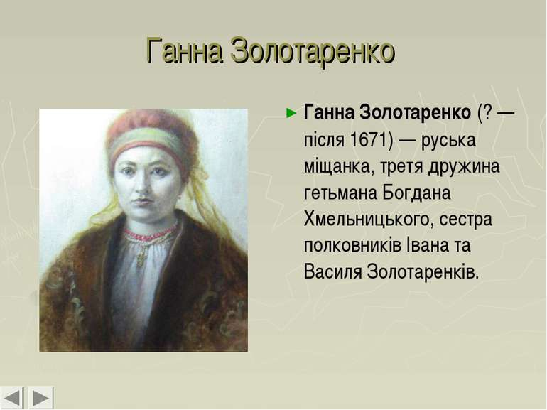 Ганна Золотаренко Ганна Золотаренко (? — після 1671)— руська міщанка, третя ...