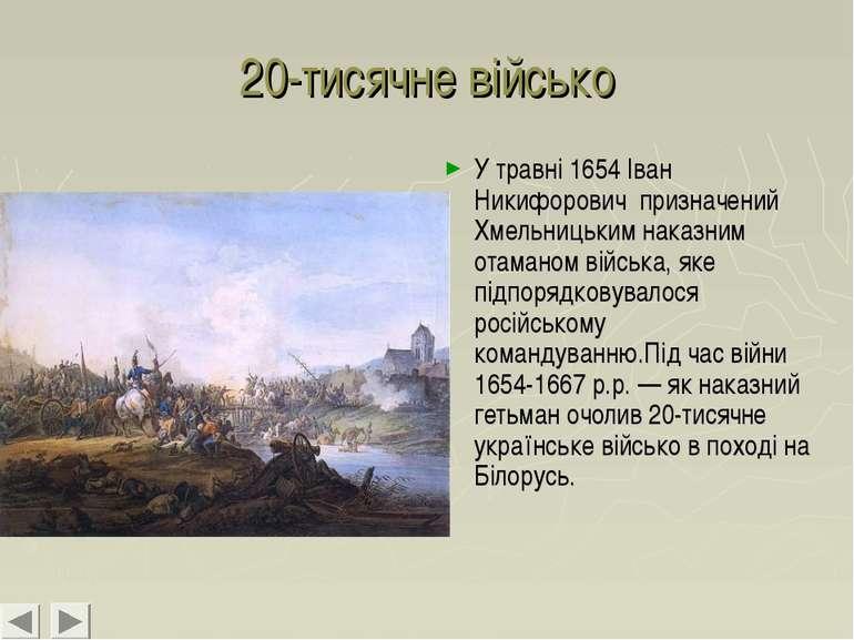 20-тисячне військо У травні 1654 Іван Никифорович призначений Хмельницьким на...