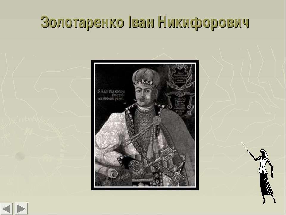 Золотаренко Іван Никифорович