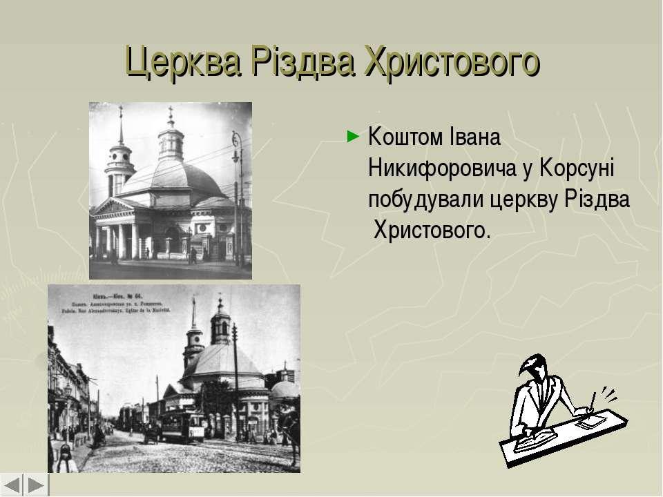 Церква Різдва Христового Коштом Івана Никифоровича у Корсуні побудували церкв...