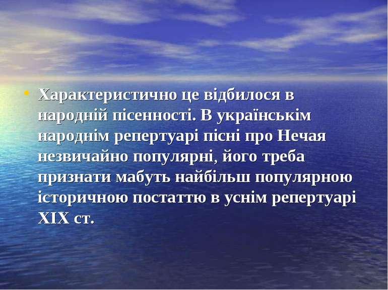 Характеристично це відбилося в народній пісенності. В українськім народнім ре...