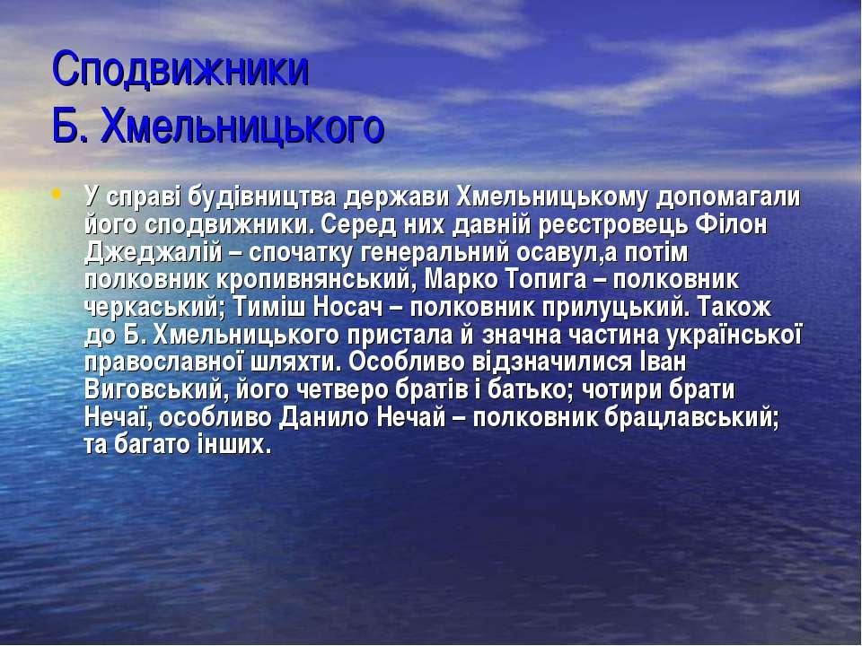 Сподвижники Б. Хмельницького У справі будівництва держави Хмельницькому допом...