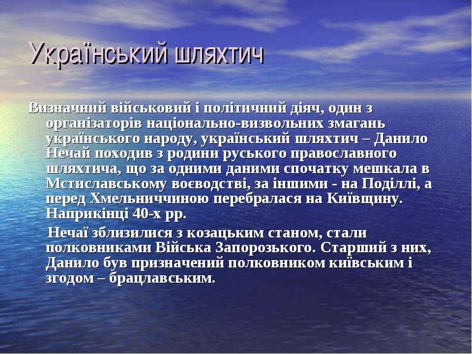 Український шляхтич Визначний військовий і політичний діяч, один з організато...