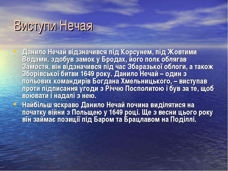 Виступи Нечая Данило Нечай відзначився під Корсунем, під Жовтими Водами, здоб...