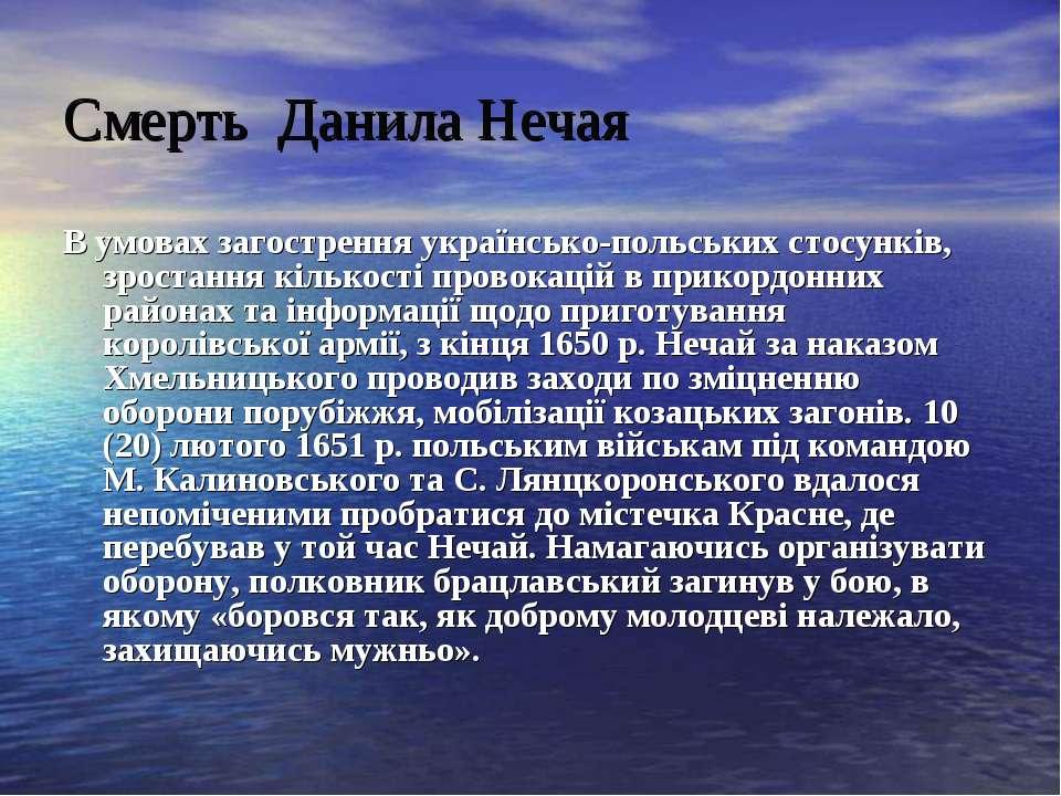 Смерть Данила Нечая В умовах загострення українсько-польських стосунків, зрос...