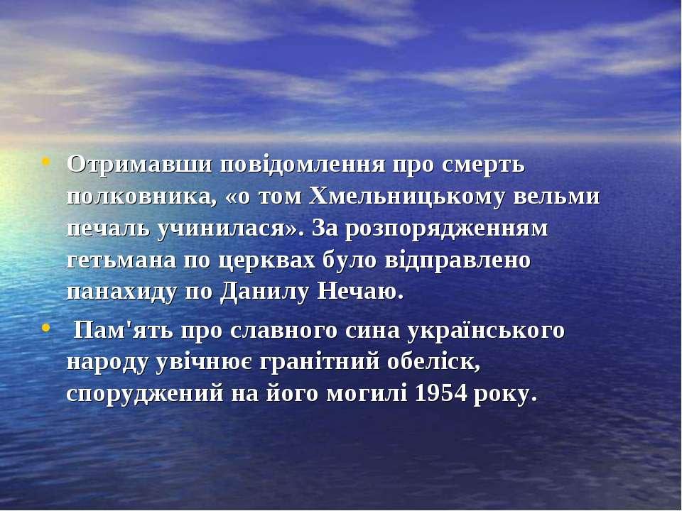 Отримавши повідомлення про смерть полковника, «о том Хмельницькому вельми печ...
