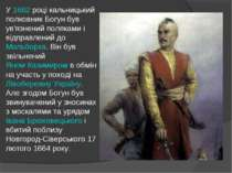 У 1662році кальницький полковник Богун був ув'язнений поляками і відправлени...