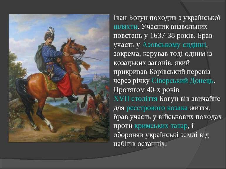 Іван Богун походив з української шляхти. Учасник визвольних повстань у 1637-3...