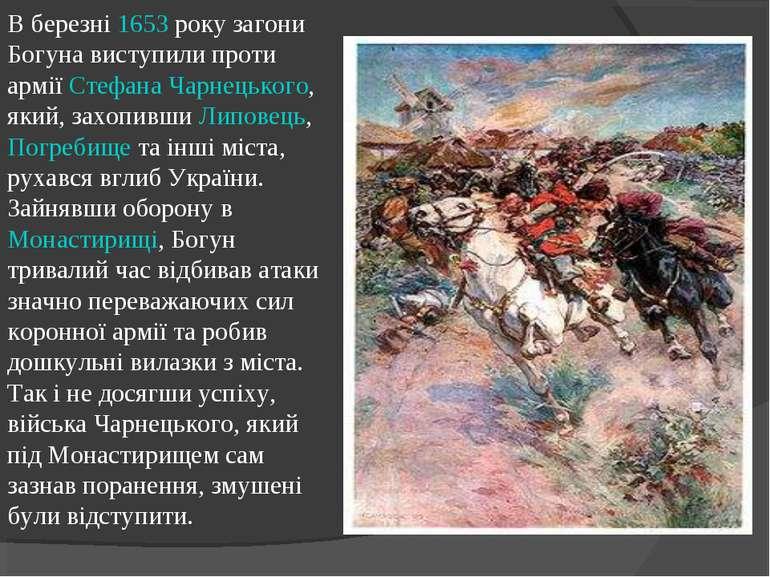 В березні 1653року загони Богуна виступили проти армії Стефана Чарнецького, ...