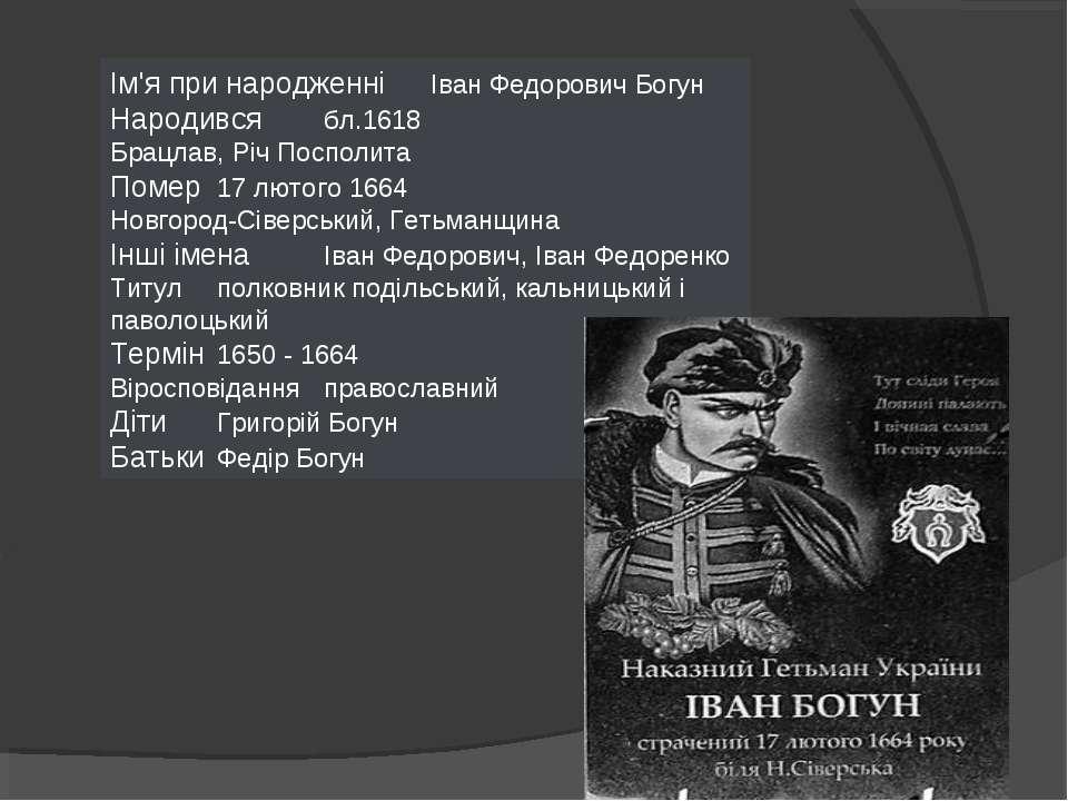 Ім'я при народженні Іван Федорович Богун Народився бл.1618 Брацлав, Річ Поспо...
