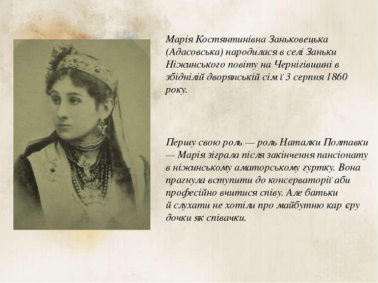 Марія Костянтинівна Заньковецька (Адасовська) народилася в селі Заньки Ніжинс...