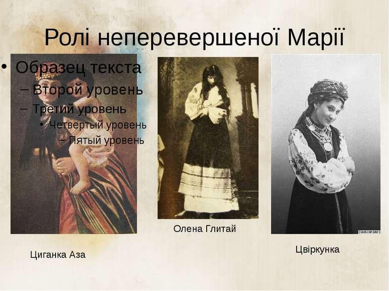 Ролі неперевершеної Марії Циганка Аза Олена Глитай Цвіркунка
