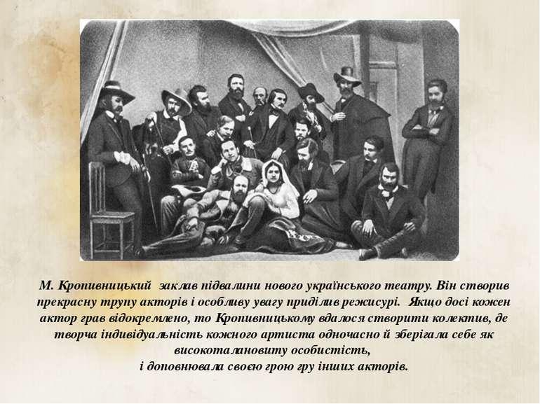 М. Кропивницький заклав підвалини нового українського театру. Він створив пре...
