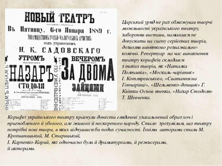 Царський уряд не раз обмежував творчі можливості українського театру, заборон...