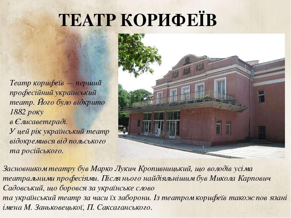 Засновником театру був Марко Лукич Кропивницький, що володів усіма театральни...