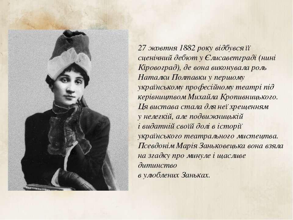 27 жовтня 1882 року відбувся її сценічний дебют у Єлисаветграді (нині Кіровог...