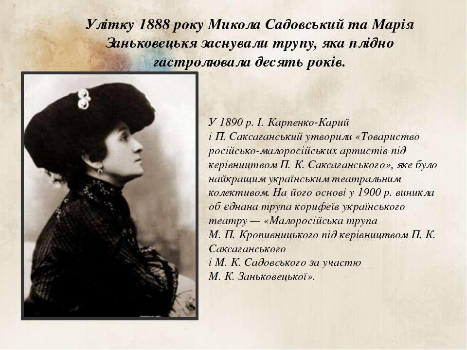 Улітку 1888 року Микола Садовський та Марія Заньковецькя заснували трупу, яка...