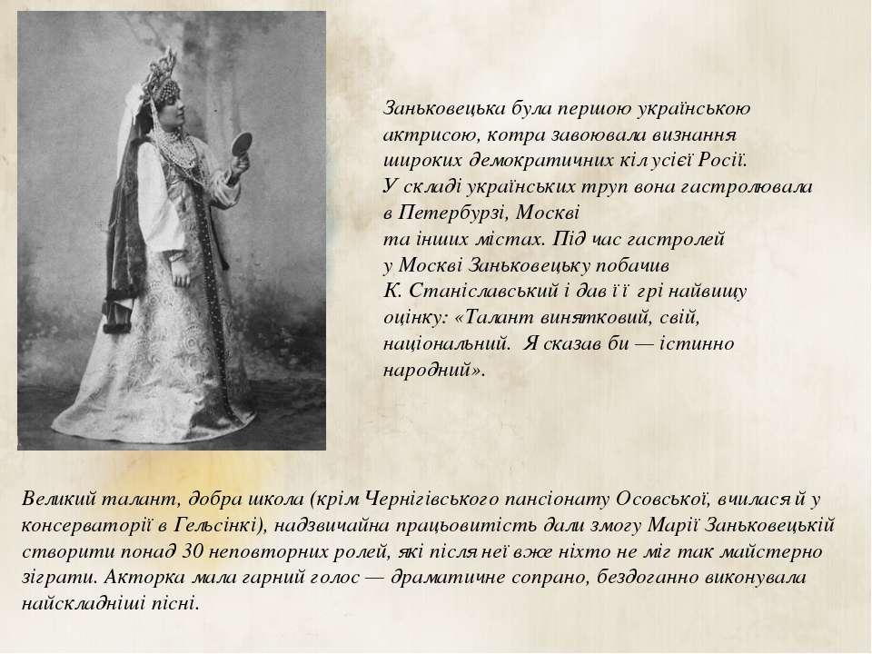 Заньковецька була першою українською актрисою, котра завоювала визнання широк...