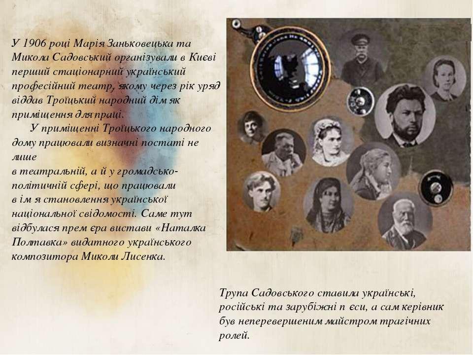 У 1906 році Марія Заньковецька та Микола Садовський організували в Києві перш...
