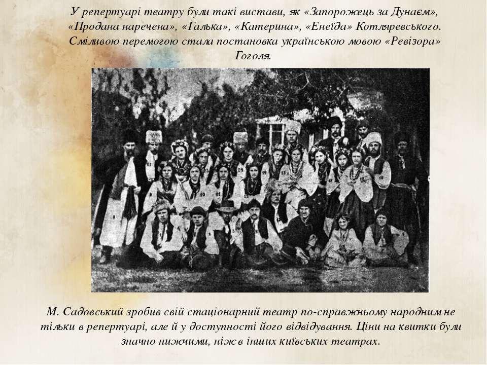 М. Садовський зробив свій стаціонарний театр по-справжньому народним не тільк...