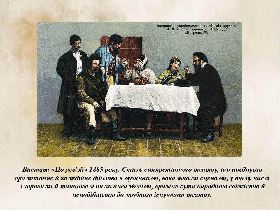 Вистава «По ревізії» 1885 року. Стиль синкретичного театру, що поєднував драм...