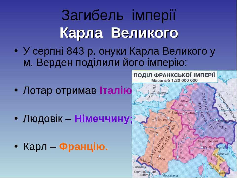 Загибель імперії Карла Великого У серпні 843 р. онуки Карла Великого у м. Вер...