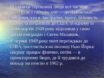 Під кінець сорокових люди все частіше від'їздили з таборів: хто — до Латинськ...