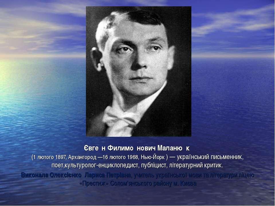 Євге н Филимо нович Маланю к (1 лютого 1897, Архангород —16 лютого 1968, Нью-...