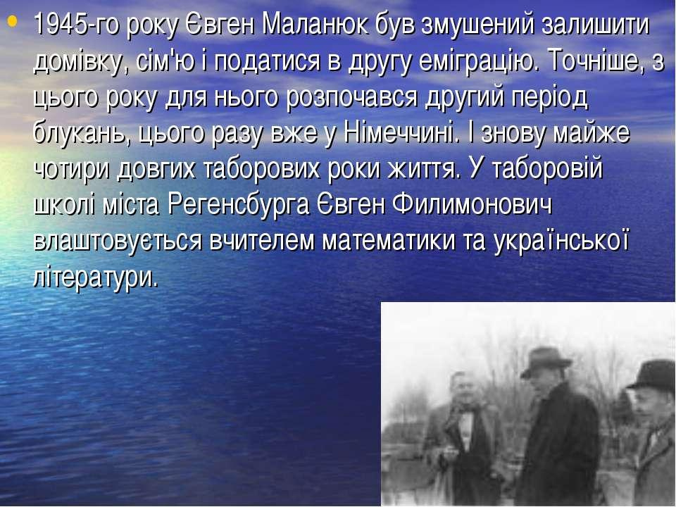 1945-го року Євген Маланюк був змушений залишити домівку, сім'ю і податися в ...