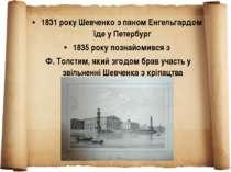 1831 року Шевченко з паном Енгельгардом їде у Петербург 1835 року познайомивс...