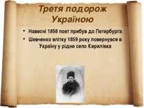 Третя подорож Україною Навесні 1858 поет прибув до Петербурга Шевченко влітку...