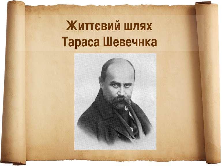 Життєвий шлях Тараса Шевечнка