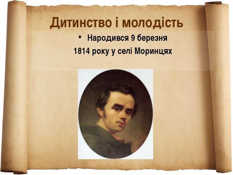 Дитинство і молодість Народився 9 березня 1814 року у селі Моринцях