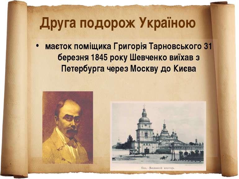 Друга подорож Україною маєток поміщика Григорія Тарновського 31 березня 1845 ...