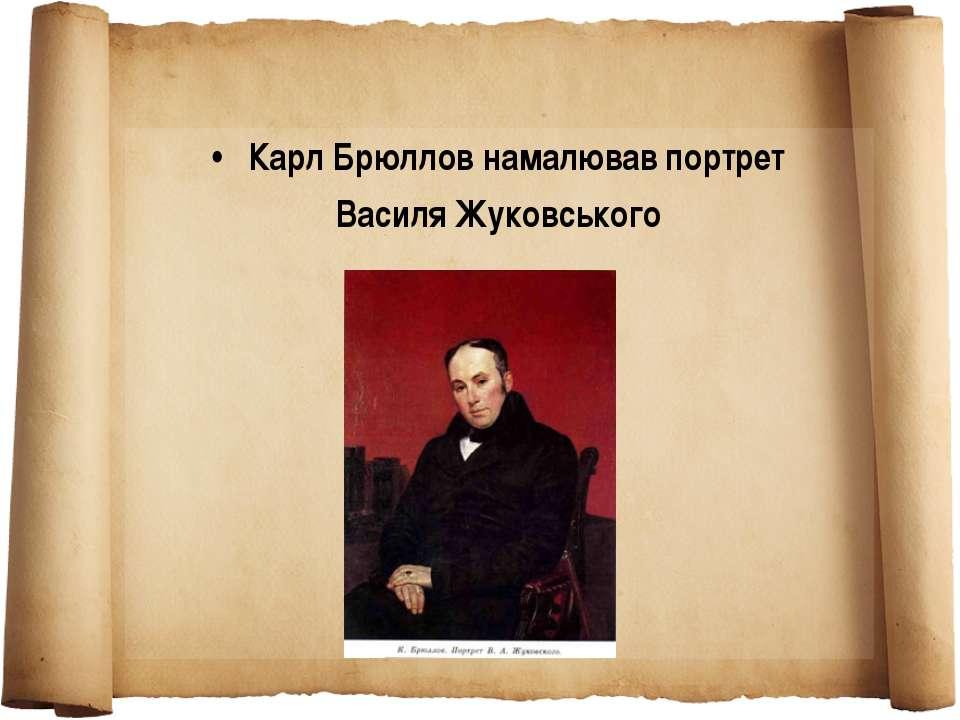 Карл Брюллов намалював портрет Василя Жуковського