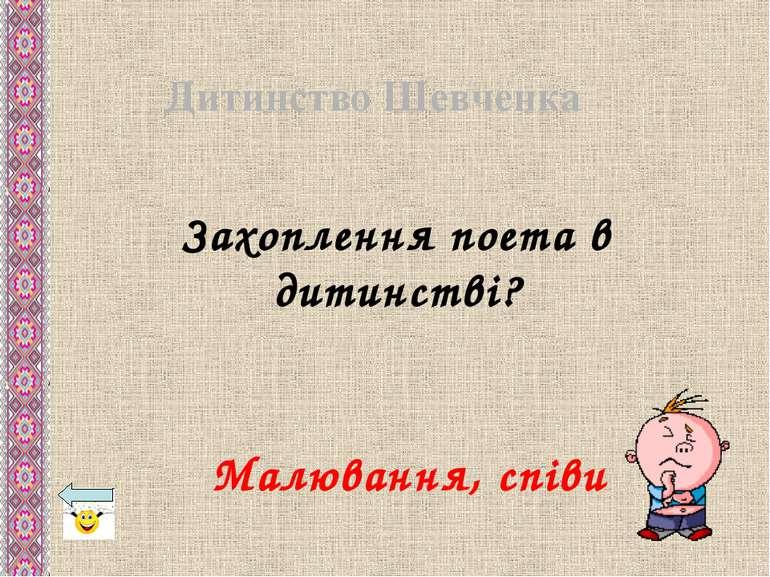 Скільки портретів намалював Шевченко? 150 Шевченко - художник