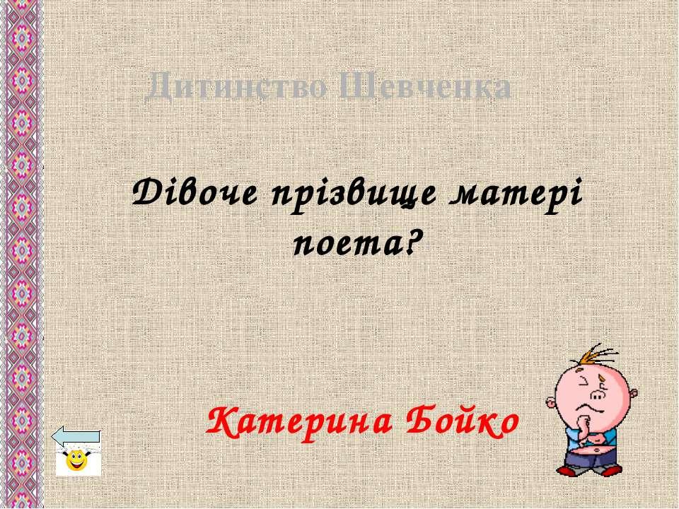 Великий російський художник, наставник і друг Шевченка К.Брюлов Шевченко - ху...