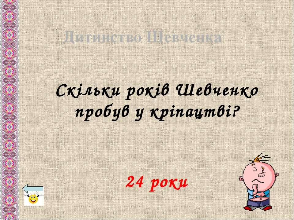 "Яку назву має альбом художника про Україну? ""Мальовнича Україна"" Шевченко - х..."