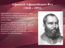 Афанасій Афанасійович Фет (1820 – 1892) Афанасій Фет - великий російський лір...